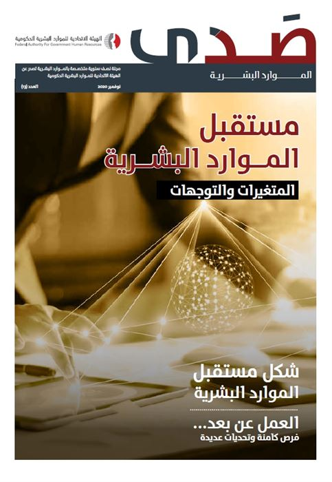 FAHR releases the 13th Issue of HR Echo Magazine
