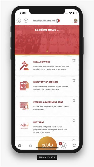 Smart App. (FAHR) as a new channel for nomination of Federal Government employees for rewards & incentives