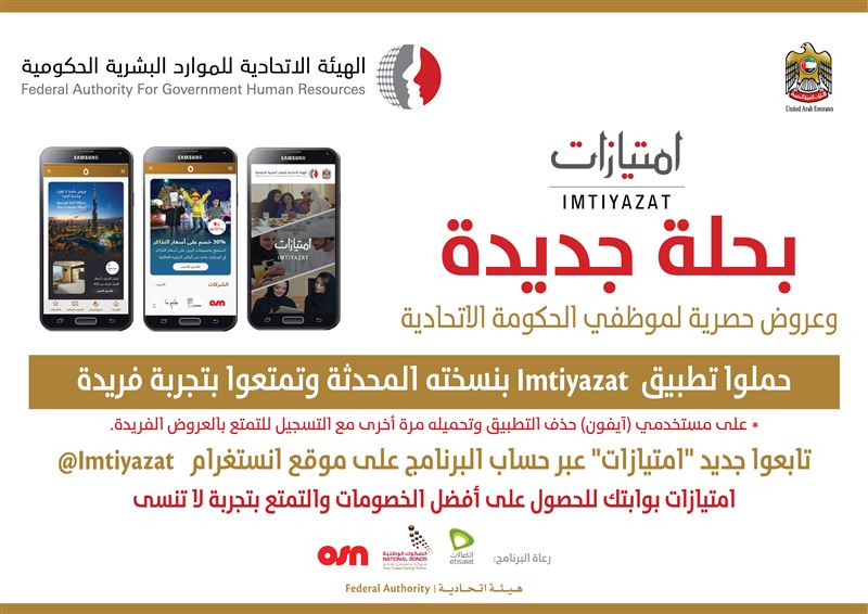 FAHR launches the new- look Imtyazat application