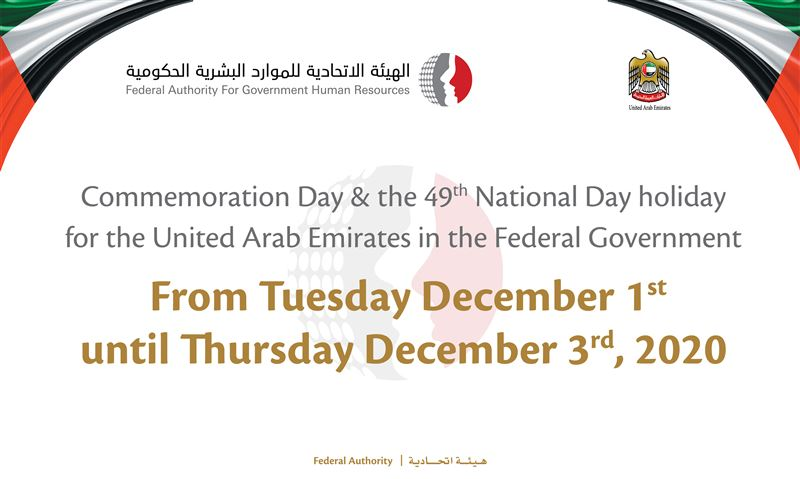 December 1-3, Commemoration Day and UAE National Day holidays in the Federal Government
