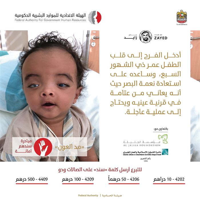 FAHR and al-Jalila launch a campaign for treatment of a blind baby