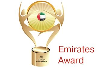 Emirate Award v2.jpg