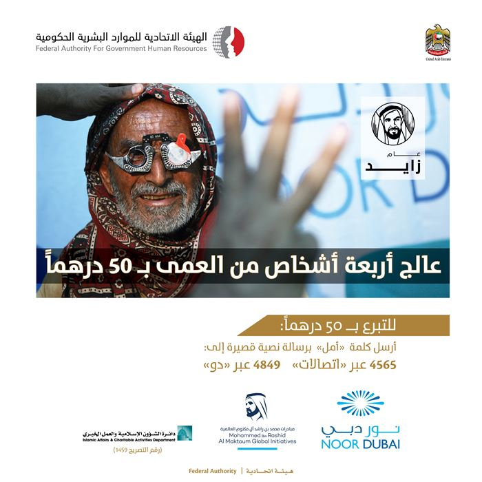FAHR and Noor Dubai launch campaign to treat blind elderly