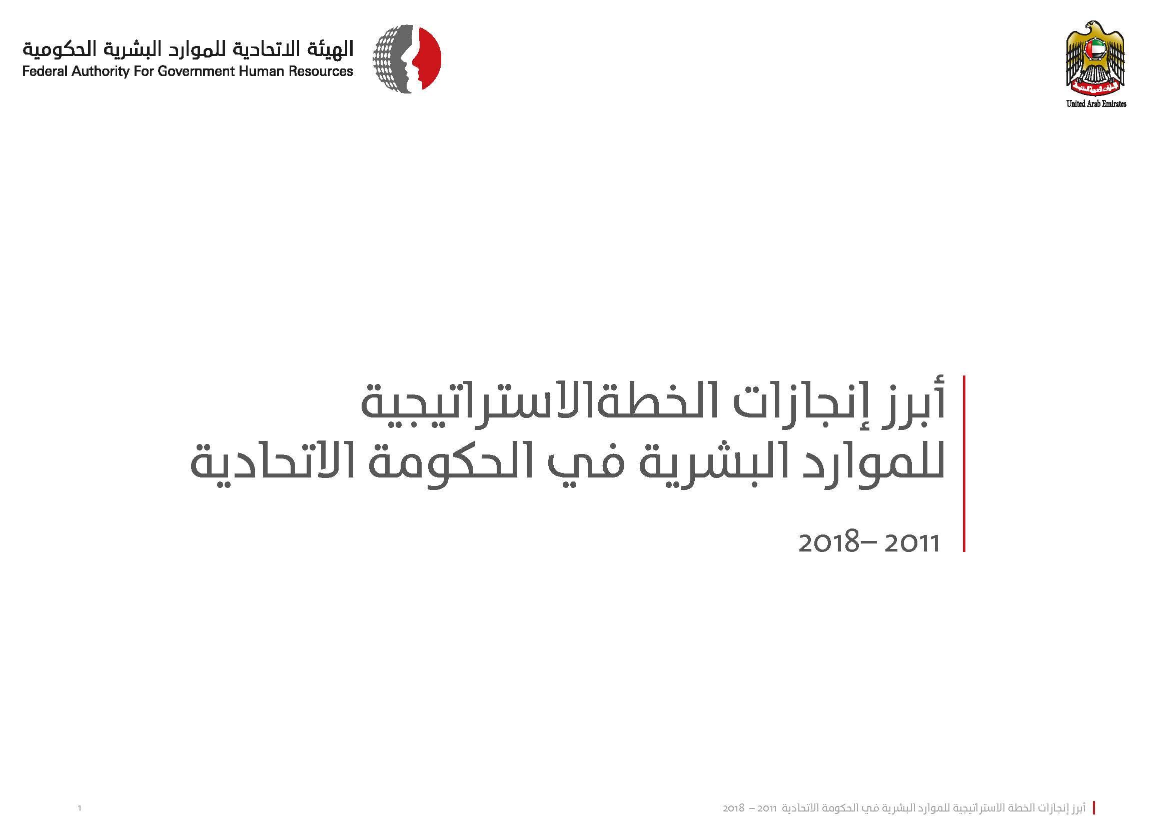 أبرز إنجازات الهيئة الاستراتيجية 2011 - 2018