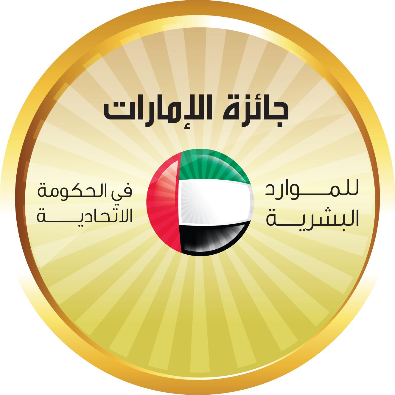 جائزة الإمارات للموارد البشرية في الحكومة الاتحادية