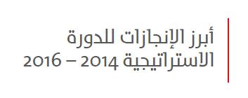 انجازات االهيئة 2014-2016