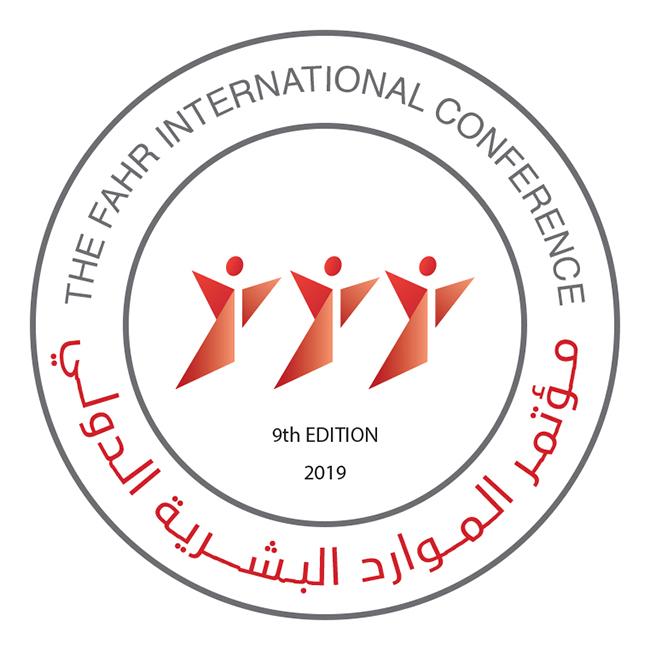 شعار مؤتمر الموارد البشرية الدولي