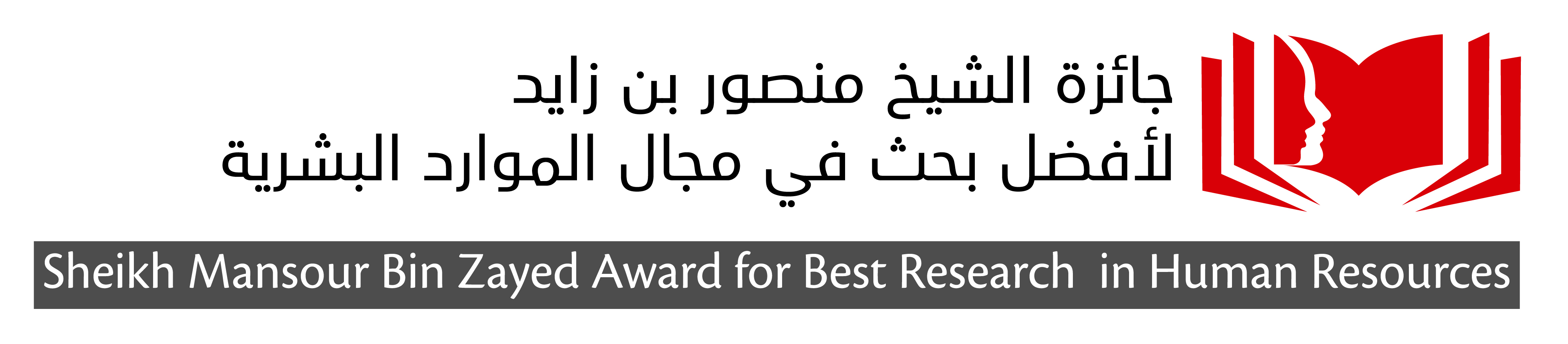Sheikh Mansour Bin Zayed Award for Best Research in the Field of Human Resources