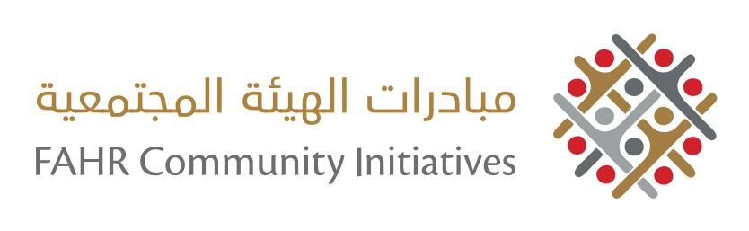 شعار مبادرات الهيئة المجتمعية