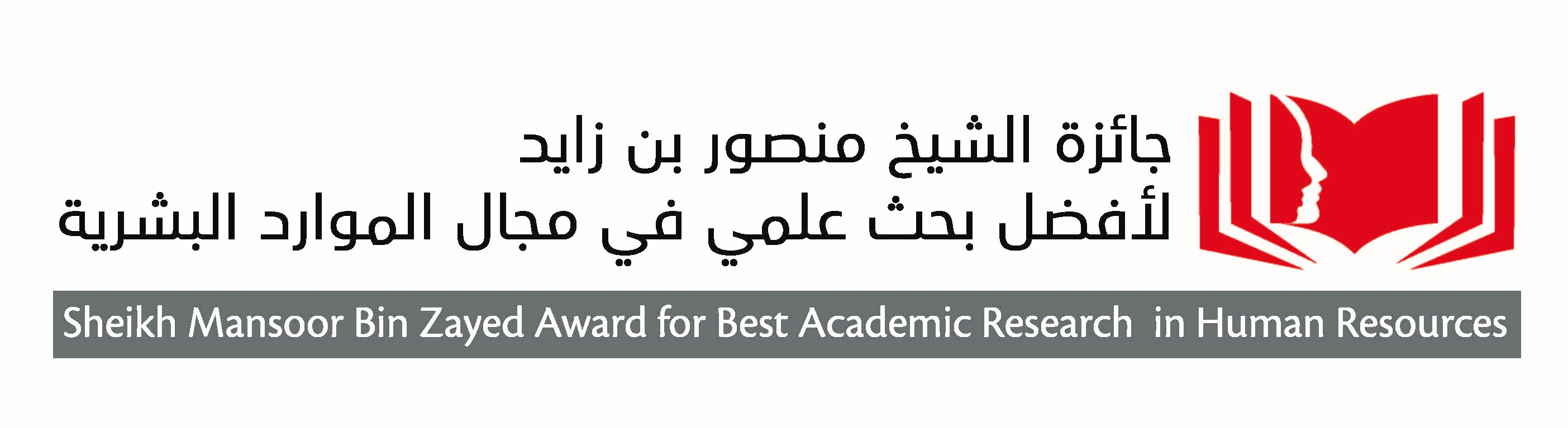 Sheikh Mansour Bin Zayed Award for Best Scientific Research in the Field of Human Resources