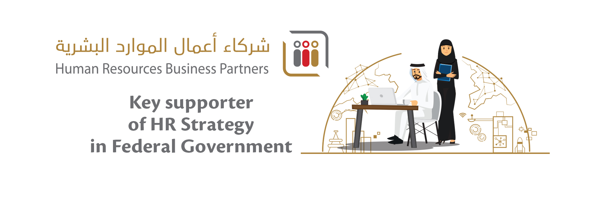 HR Business Partners in Federal Government