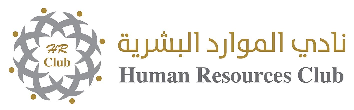 شعار نادي الموارد البشرية