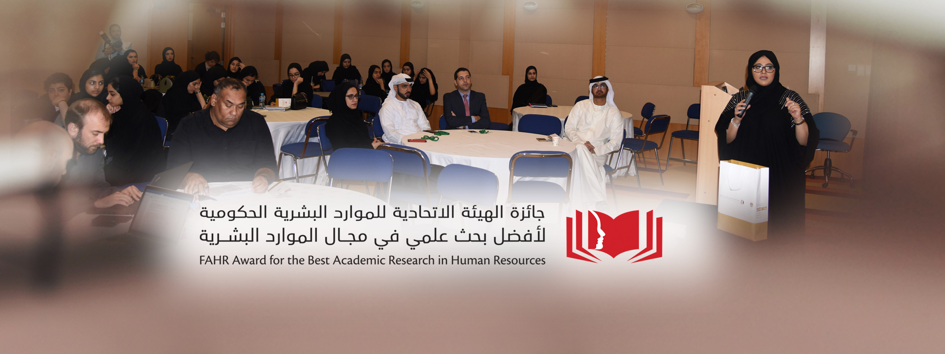 FAHR Award for Best Academic Research on HR Resources