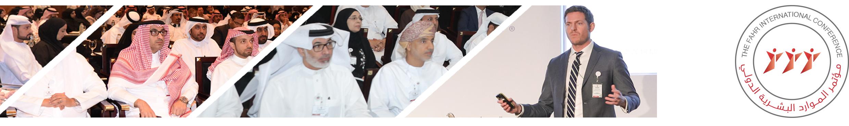 مؤتمر الموارد البشرية الدولي