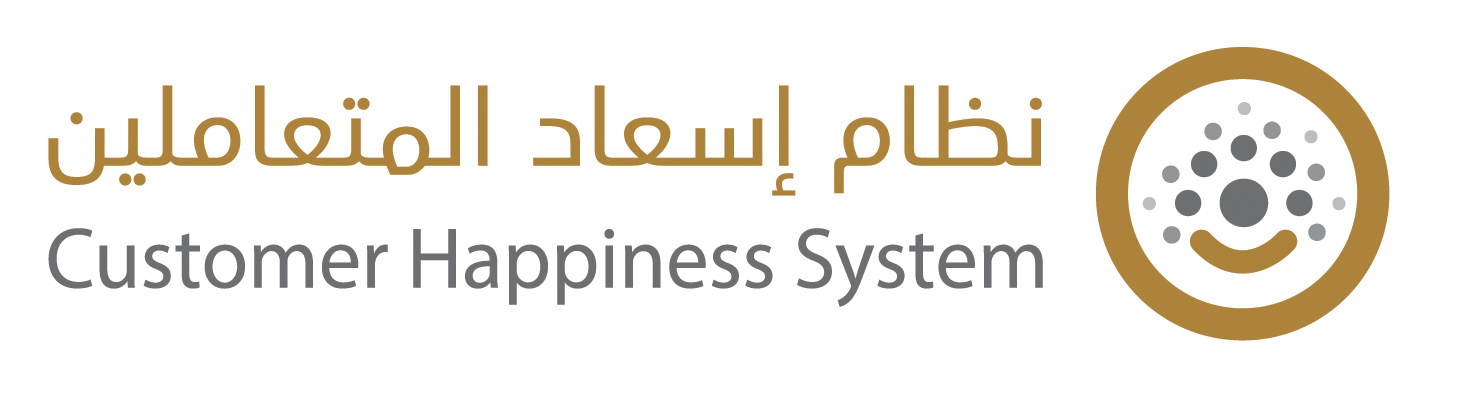 شعار نظام إسعاد المتعاملين