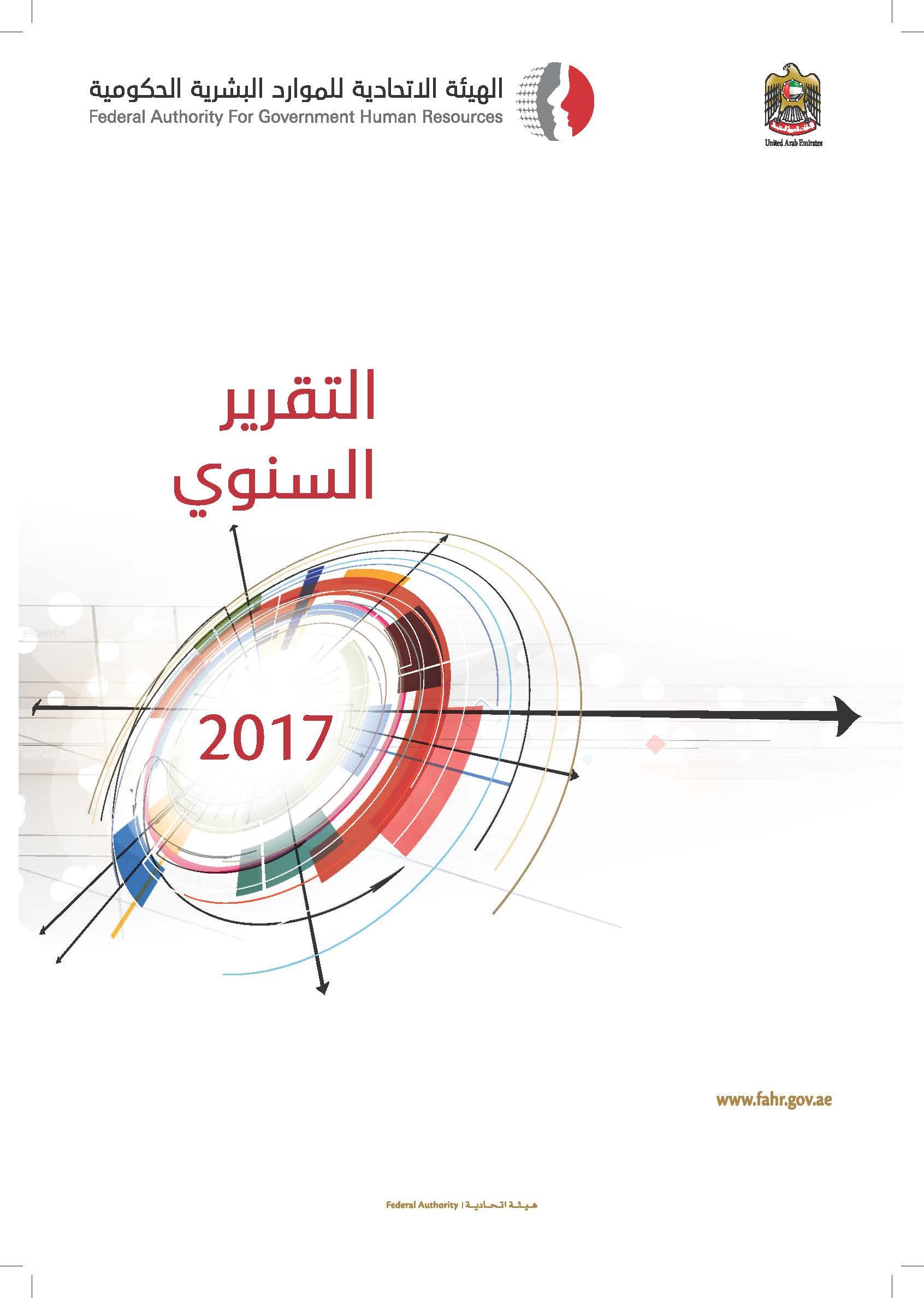 التقرير السنوي للهيئة 2017م