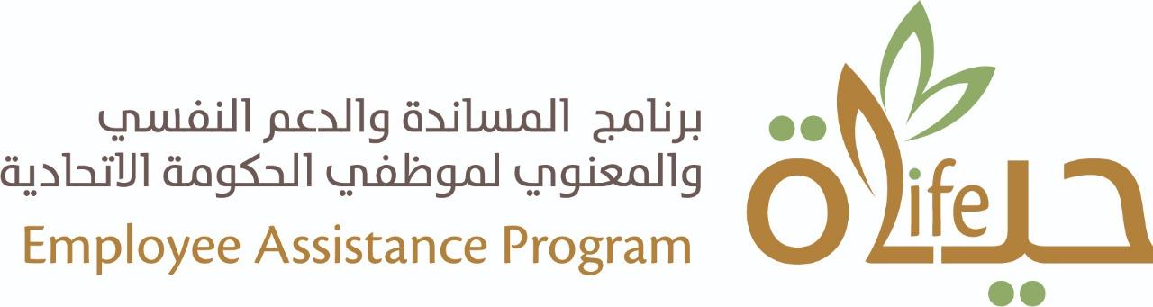 Life - Employee Assistance Program