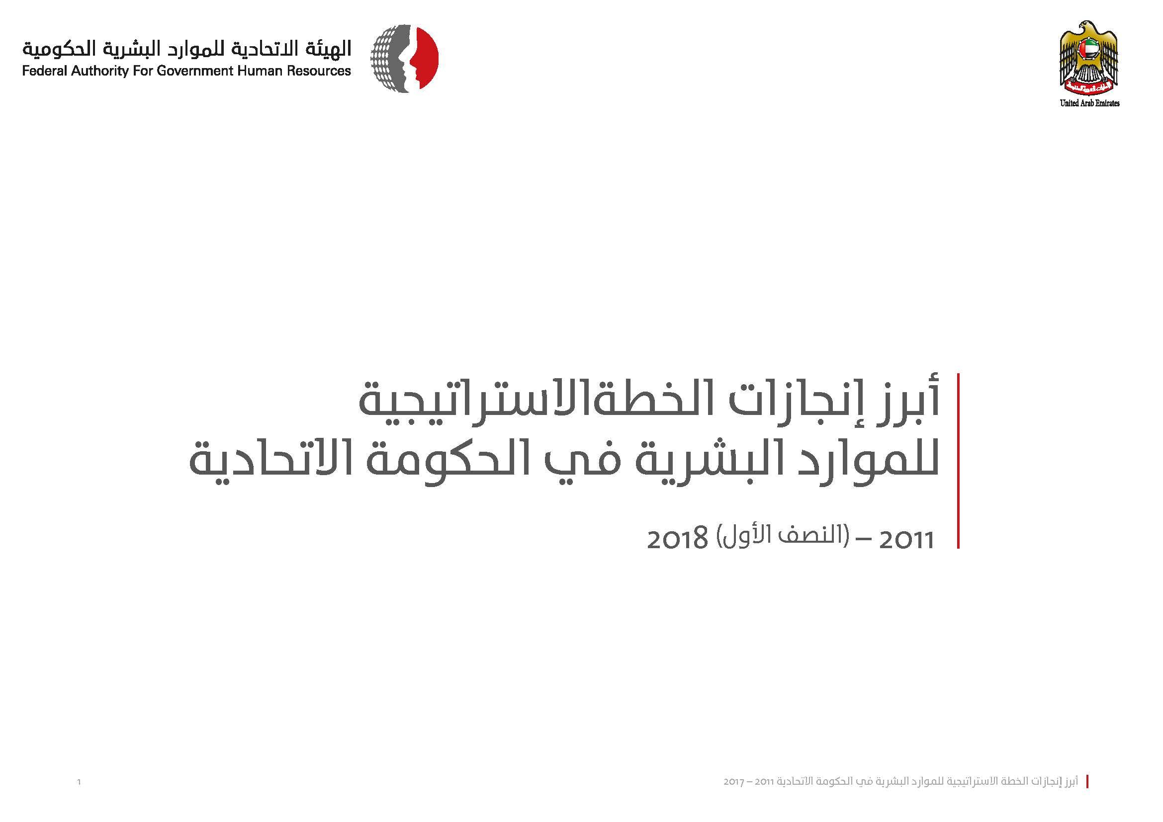 أبرز إنجازات الهيئة الاستراتيجية 2011 - النصف الأول 2018