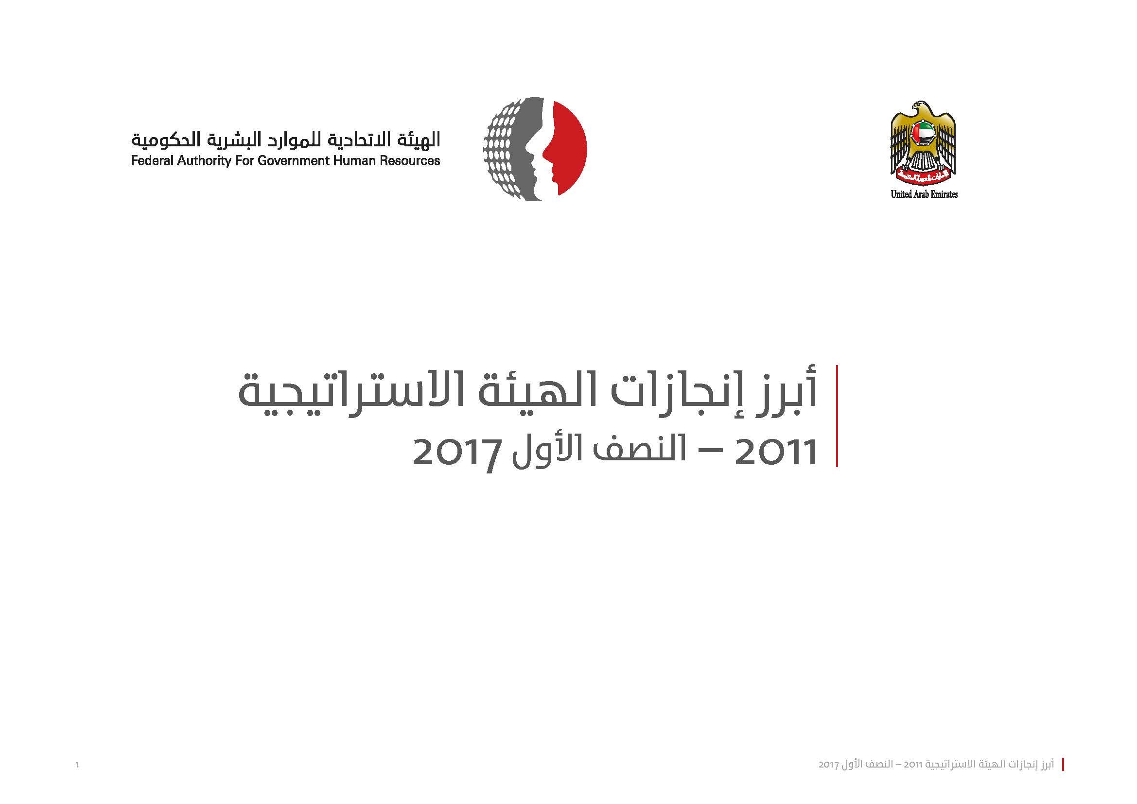 أبرز إنجازات الهيئة الاستراتيجية2011 – النصف الأول 2017