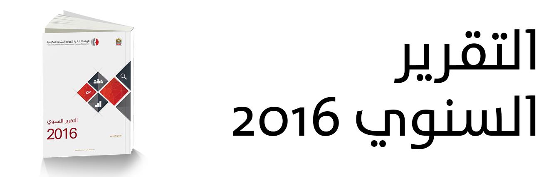 التقرير السنوي للهيئة 2016