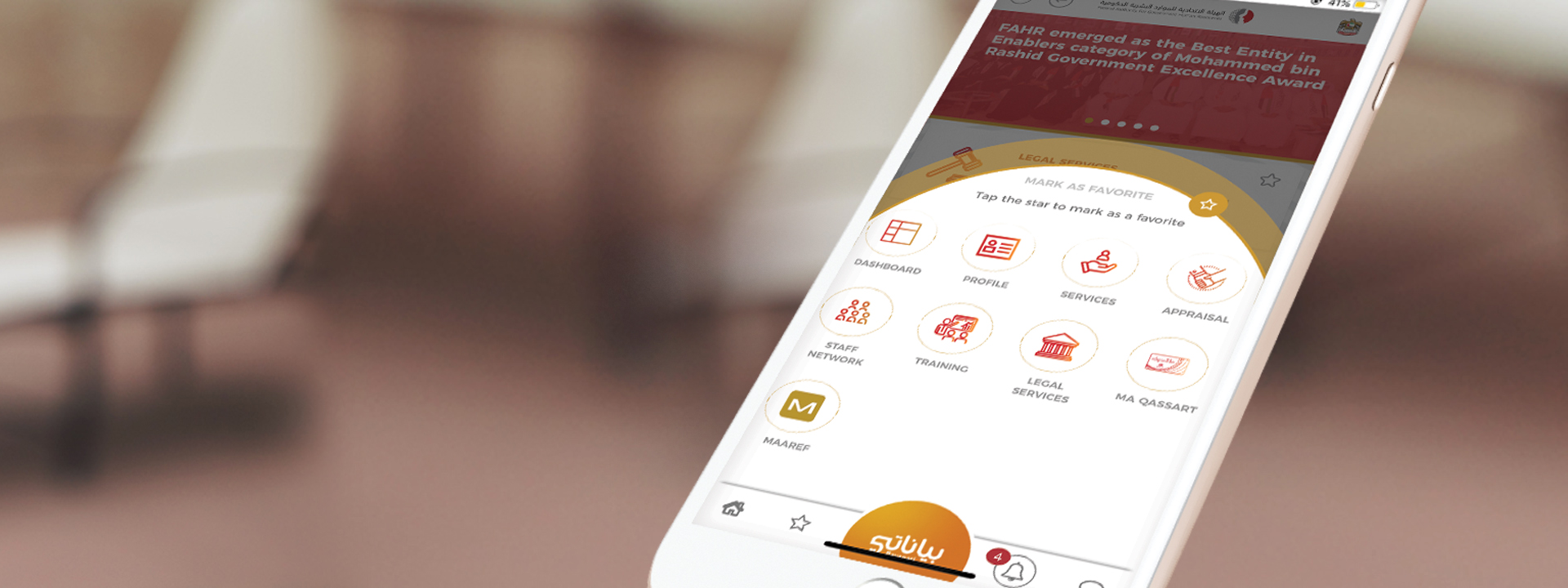 Launch of the updated version of the FAHR Smart App