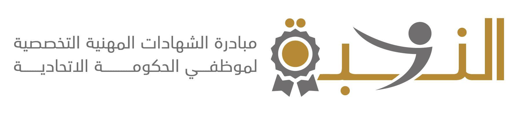 شعار النخبة